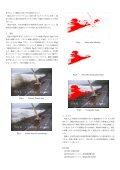CCTV を用いた越波検出システムの開発 Development of Overtopping ... - Page 2