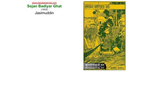 Bangla Poem Book
