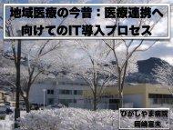 ひがしやま病院 岡崎宣夫 - 日本画像医療システム工業会