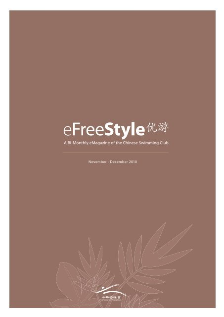 eFreeStyle - Chinese Swimming Club