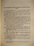 WMnEPATOPCKAro PYGGKArO rEOrPA$W~EGHArO 06lUEGTB - Page 2