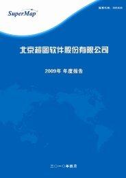2009年年度报告 - 北京超图软件股份有限公司