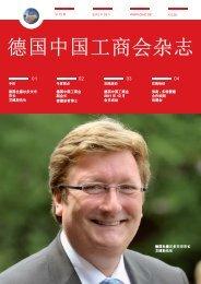 工商会杂志15 03/2012