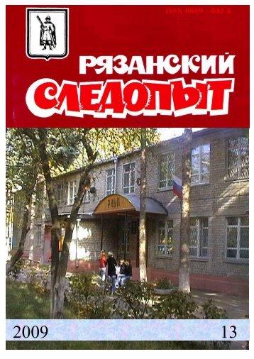 2009 Рязанский Следопыт № 13