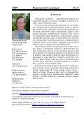 2009 Рязанский Следопыт № 13 - Page 3