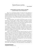2009 Рязанский Следопыт № 13 - Page 4