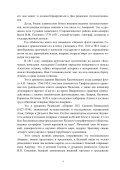 2009 Рязанский Следопыт № 13 - Page 5