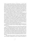 2009 Рязанский Следопыт № 13 - Page 7