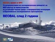 Project Overview - Българска Академия на науките