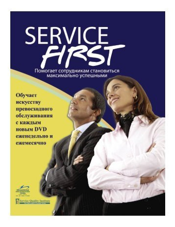 to Download the Russian Brochure - customer service training ...