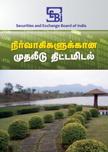 SEBI Investor Awareness Website - Securities and Exchange Board ...