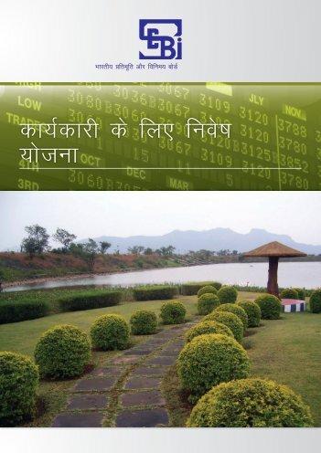 Hindi - SEBI Investor Awareness Website