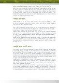 Hindi - SEBI Investor Awareness Website - Page 7