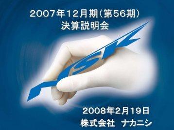2007年12月期 - ナカニシ