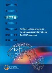 Скачать каталог продукции AMG International в формате ... - Юникс
