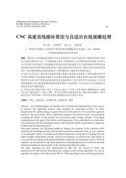 CNC 高速直线插补算法与自适应在线前瞻处理 - KLMM