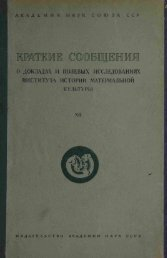 Вып.XII - Археология.Ru