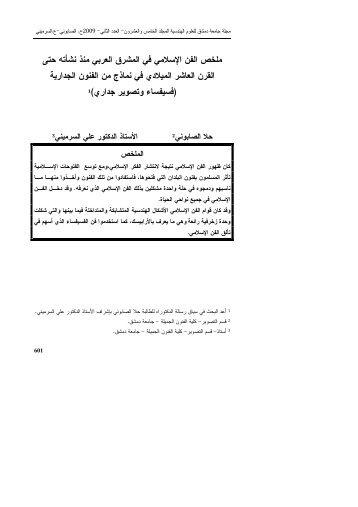 ملخص الفن الإسلامي في المشرق العربي منذ نشأته حتى ... - جامعة دمشق