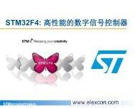 STM32F4: 高性能的数字信号控制器 - 电子展览网