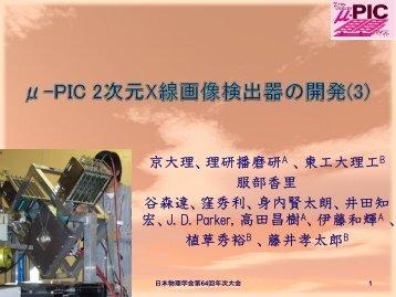 μPIC-2次元X線画像検出器の開発(3)