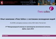 Fives Solios» с системами охлаждения водой
