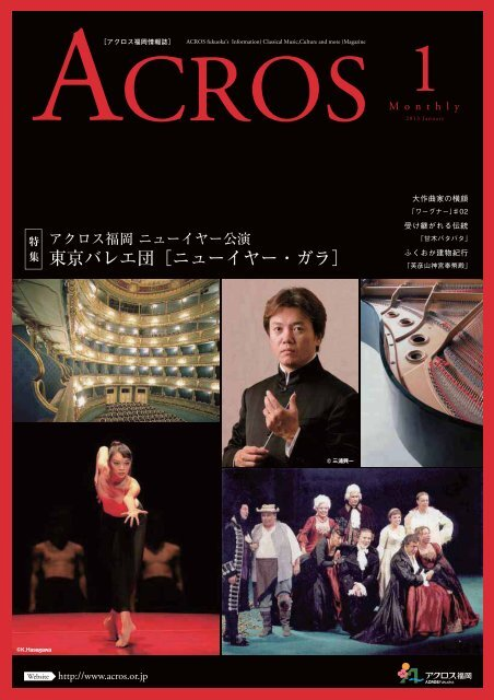 アクロス福岡情報誌「ACROS」 2013年1月号