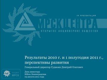 День инвестора ОАО - МРСК Центра