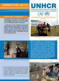 Ενημερωτικό Δελτίο Γραφείου Ελλάδας - Ύπατη Αρμοστεία του ΟΗΕ ...