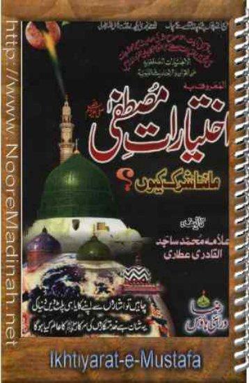 Ikhtiyarat-e-Mustafa - Noore Madinah Network