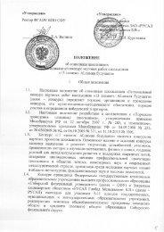 Положение о конкурсе - Сибирский федеральный университет