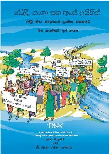 Sinhala - International Rivers