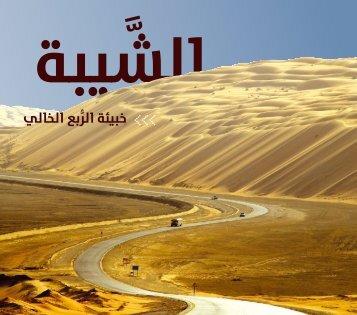 حمل الكتاب كاملاً بصيغة PDF (71.9 ميغابايت) - Saudi Aramco