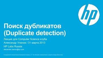 Поиск дубликатов (Duplicate detection)