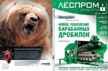 ЛПИ № 5 '2009 - ЛесПромИнформ