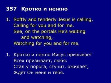 Softly and Tenderly / Кротко и нежно Иисус призывает