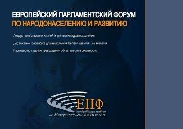 ЕвропЕйский парламЕнтский форум - EPF