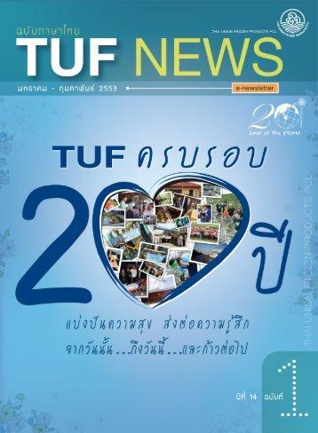 กลุ่มบริษัทไทยยูเนี่ยน - Thai Union Frozen Products PCL