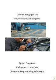 Το Γυαλί και χρήση του στην Αυτοκινητοβιομηχανία Τμήμα ...