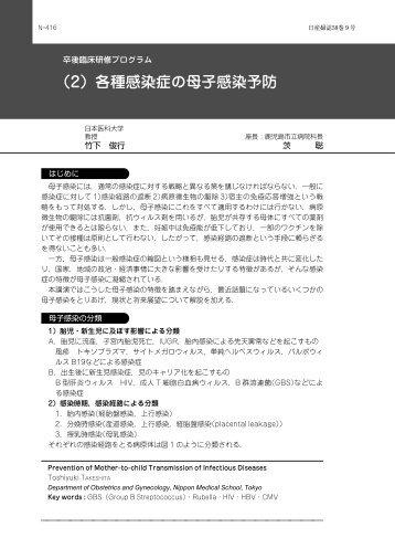 (2)各種感染症の母子感染予防 - 日本産科婦人科学会