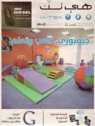 Gymboree Play and Learn in AlWatan Magazine - Rawabi Holding