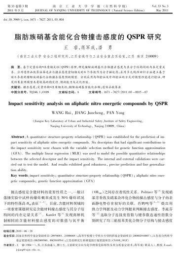 脂肪族硝基含能化合物撞击感度的QSPR研究 - 南京工业大学学报 ...