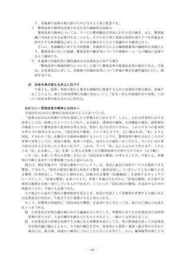 おわりに ~警察改革の精神とは何か - 宮城県警察