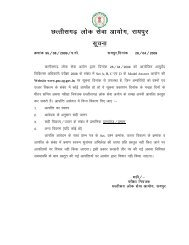 Ayurvedic Medical Officer Exam - 2008 - Chhattisgarh Public Service ...