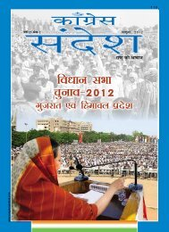 October, 2012 - Congress Sandesh
