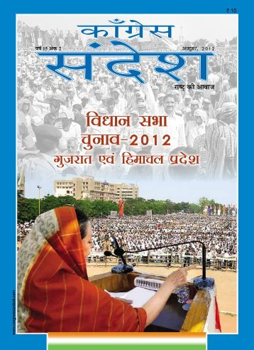 October, 2012 - Congress Sandesh