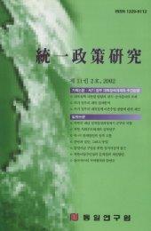 11-22.pdf - 통일연구원