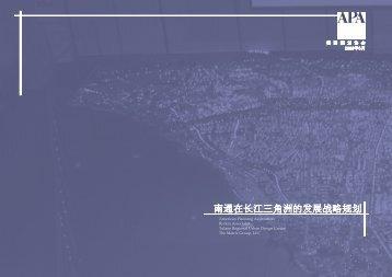 南通在长江三角洲的发展战略规划 - American Planning Association