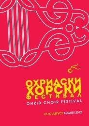 Ohrid Choir Festival: Program 2012