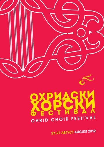 Ohrid Choir Festival: Program 2012