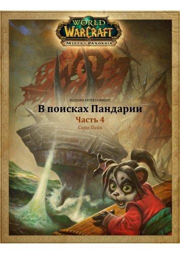 Quest for Pandaria 4-ruRU - Blizzard Entertainment